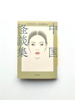 装画「中国怪談集」