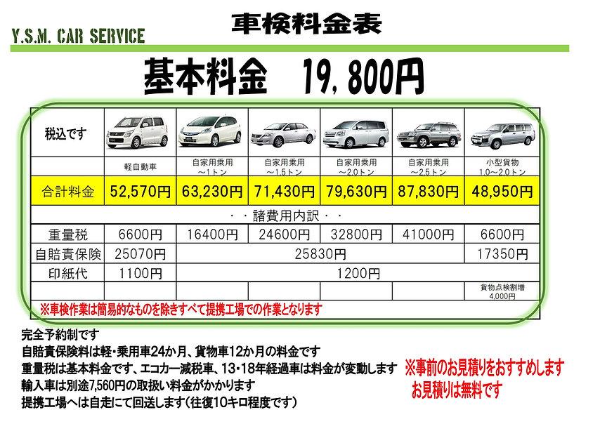 車検料金表19'.jpg