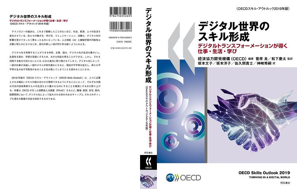 カバードラフト)デジタル世界のスキル形成_20210901_page-0001.jpg