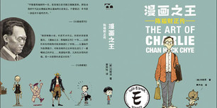 The Art of Charlie Chan