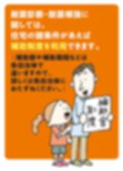 150109耐震03.jpg