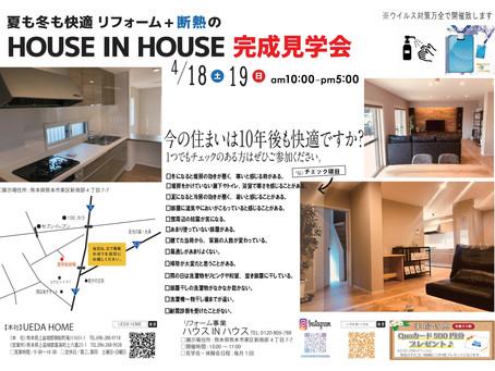 リフォーム事業 ハウスINハウス オープンハウス日程決定!!