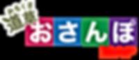 おさんぽロゴ.png