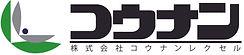 高画質コウナンロゴ.jpg