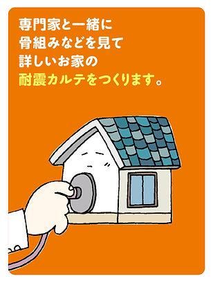 150109耐震01.jpg