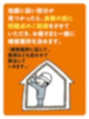 150109耐震02.jpg