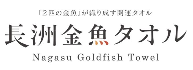 長洲金魚タオル.png