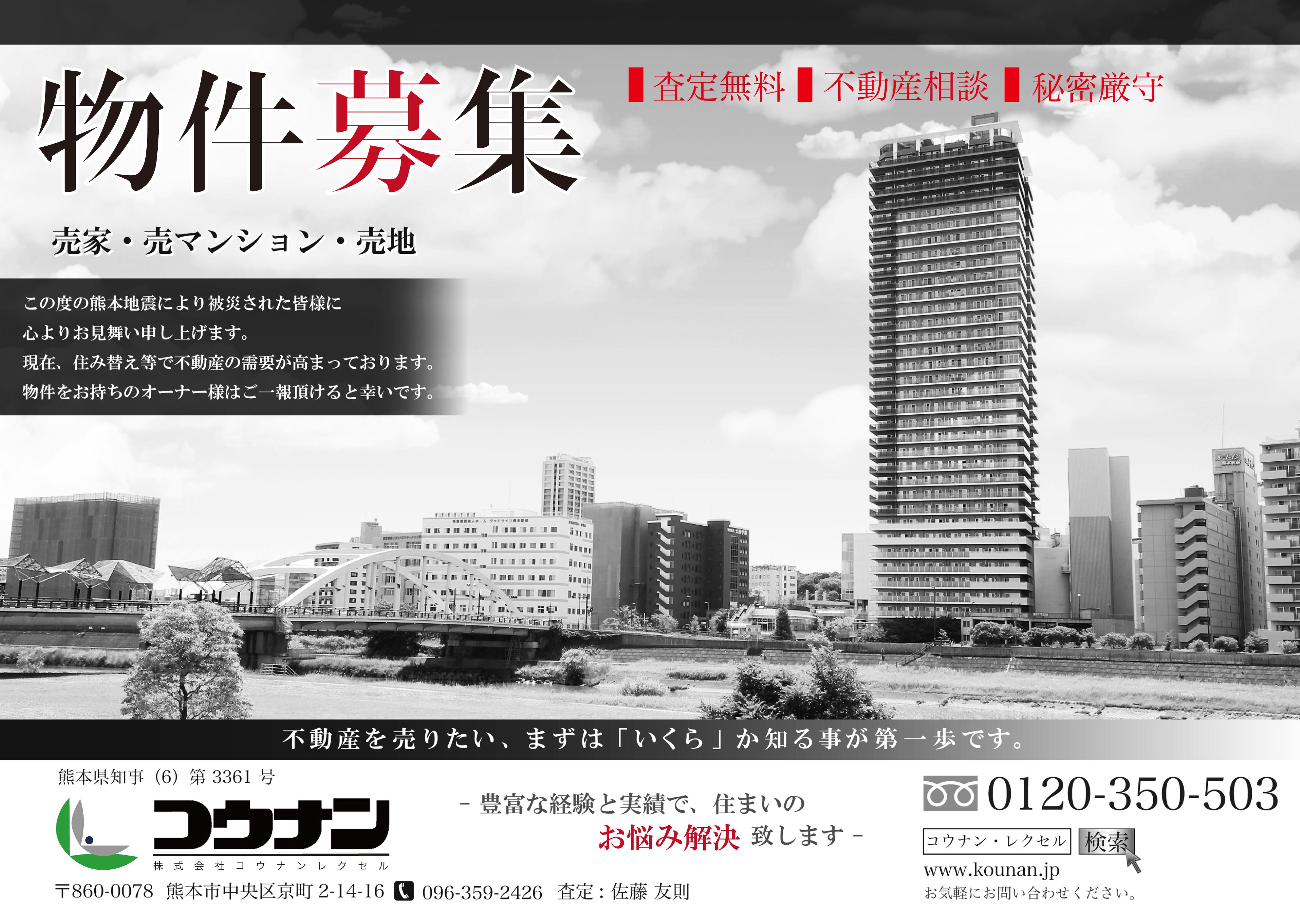 【入稿用】熊本タワー裏
