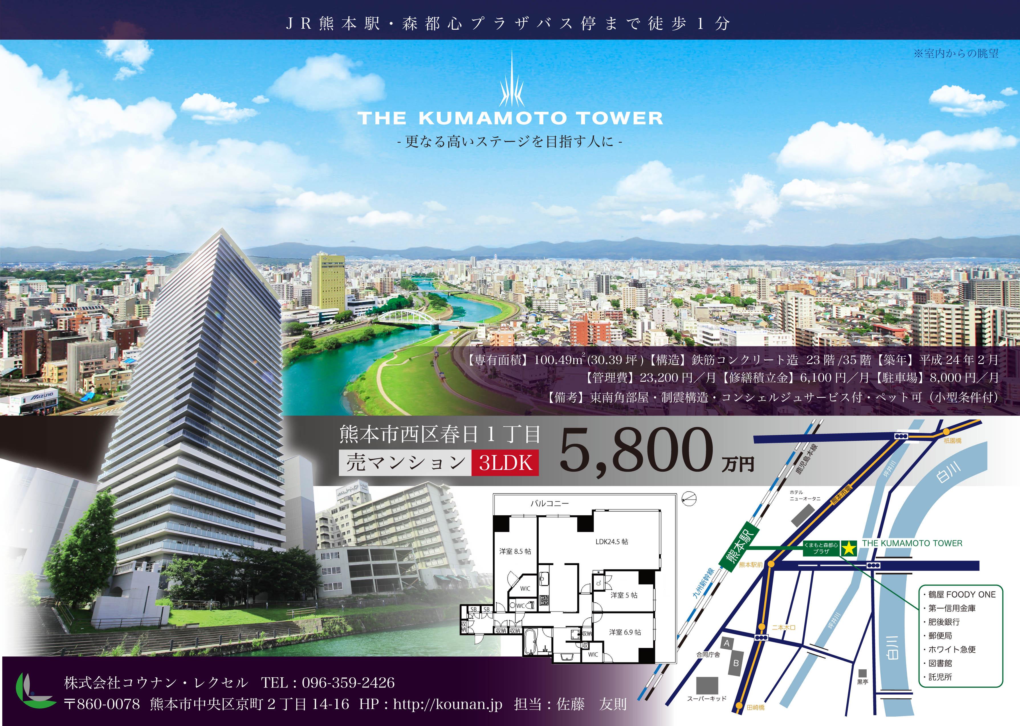 【入稿用】熊本タワー表