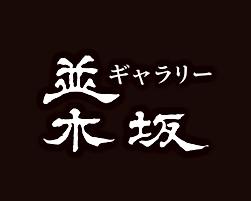 並木坂ギャラリー.png