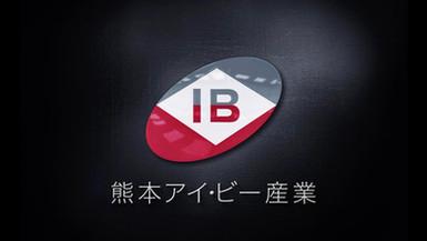 熊本アイ・ビー産業