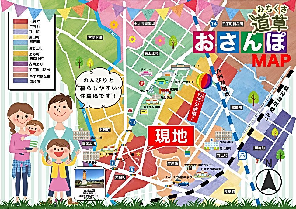 おさんぽマップ.jpg