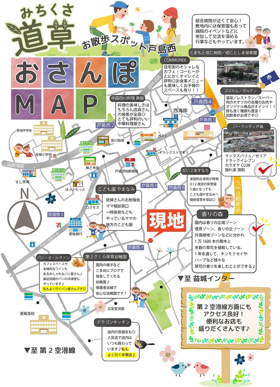 お散歩マップ戸島西 タクマ.jpg