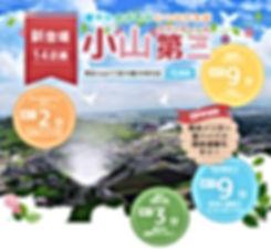小山リビング背景.jpg