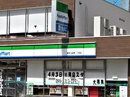 ファミリーマート 九品寺