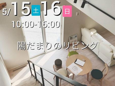 2021年5月 オープンハウス情報②