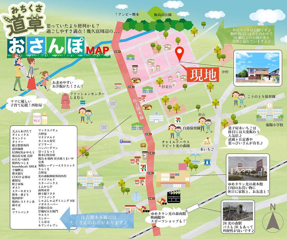 幾久富お散歩マップ.jpg