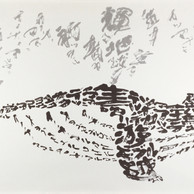 """""""While We are a Whale""""-""""くじらかん"""""""