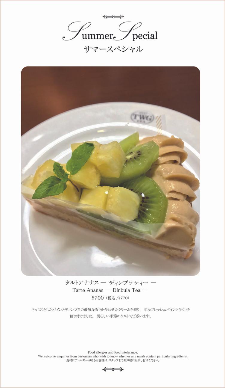 夏季限定パティスリー、タルトアナナス新発売