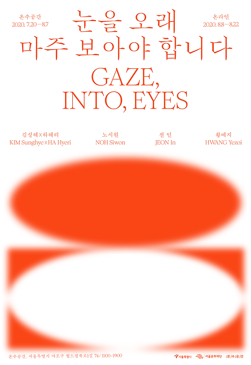 0717_eyes_poster1.png