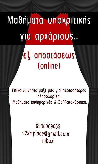 mathimata ypokritikis online
