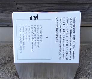 萩原朔太郎記念館・書斎(前橋・群馬) 2018/10〜