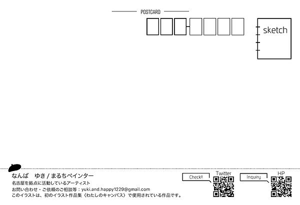 全5種ポストカード裏_ol.png