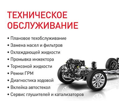 тех.обслуж.png