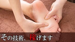 ずばり!リフレクソロジーができるセラピストは稼げます。大阪府で大募集!