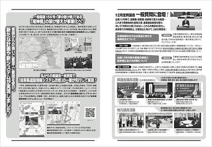 県政レポート2020年新年号裏.jpg