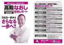 高殿なおし広報誌総括特集号‗オモテ.jpg