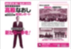 県政レポート2020年新年号表.jpg
