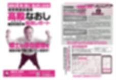 県政レポート2019年10月号表.jpg