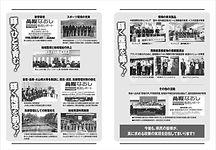 高殿なおし広報誌総括特集号‗中2.jpg
