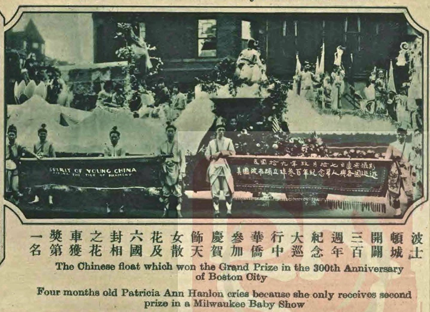 Florence Vandamm photograph海外趣事:波士頓城開闢三百週年紀念大巡行, 中華僑參加慶賀飾天女散花……:[照片] Boston float 1930.