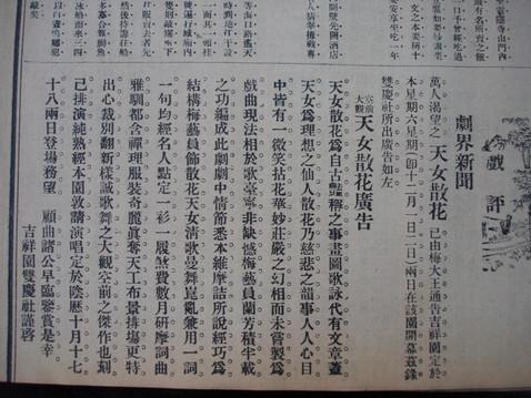 Gongyan bao 公言報 Nov. 29, 1917