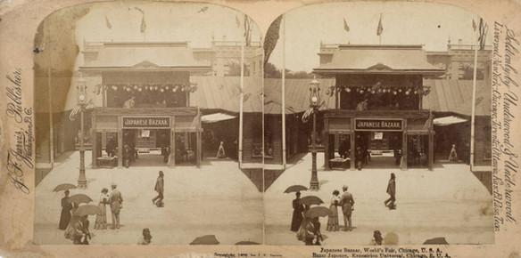 World's Columbian Exposition, Midway Plaisance, Japanese Village