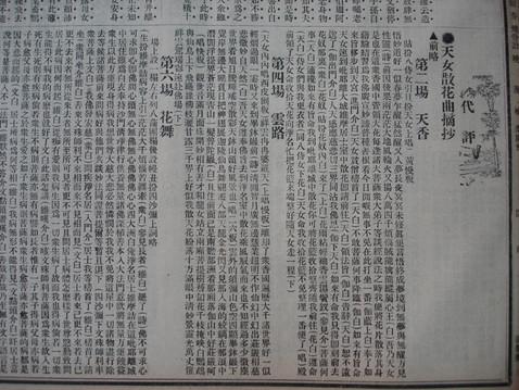 Gongyan bao 公言報 Dec. 11, 1917