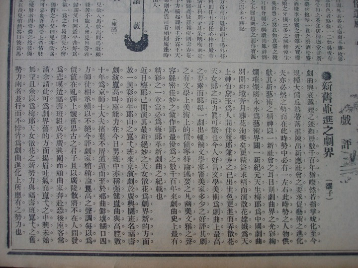 Gongyan bao 公言報 Dec. 3, 1917
