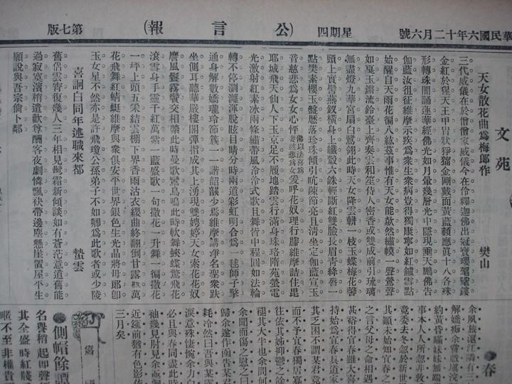 Gongyan bao 公言報 Dec. 6, 1917