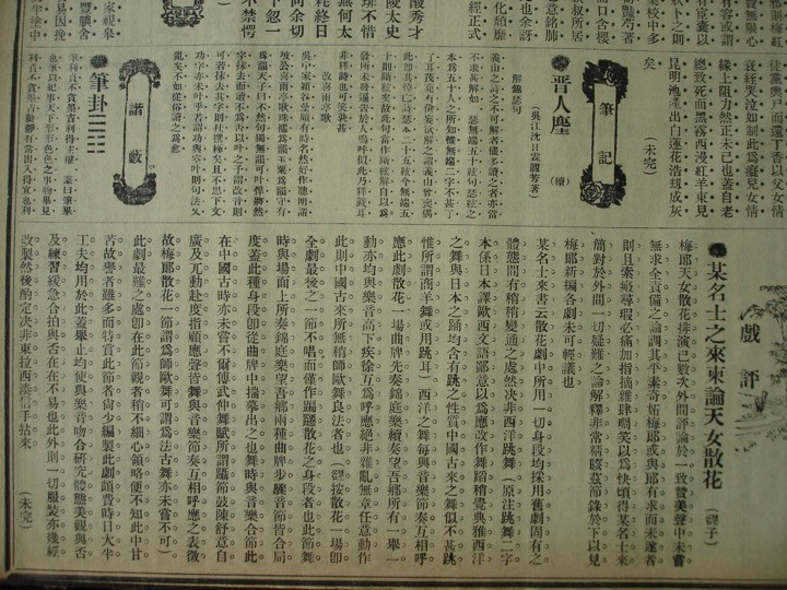 Gongyan bao 公言報 Dec. 22, 1917