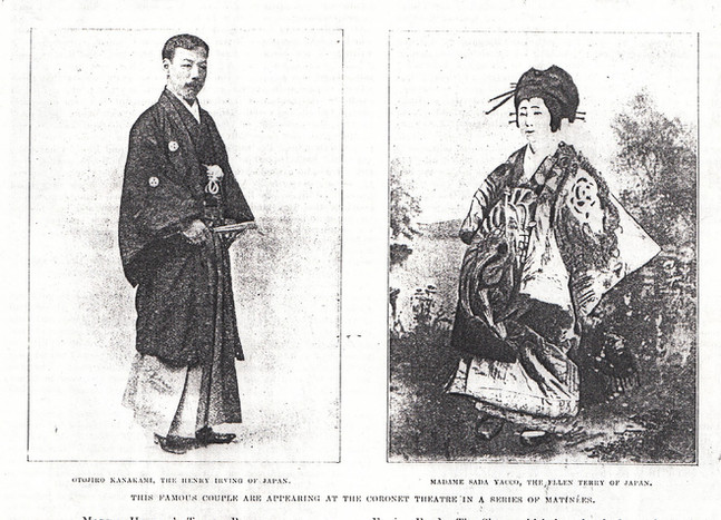 'The Henry Irving of Japan' and 'The Ellen Terry of Japan' 'This famous couple are appearing at the Coronet Theatre.' The Sketch May 23 1900
