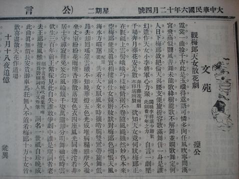 Gongyan bao 公言報 Dec. 4, 1917