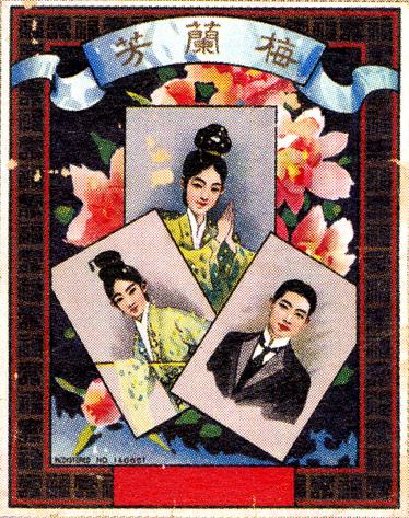 Mei Lanfang Ad