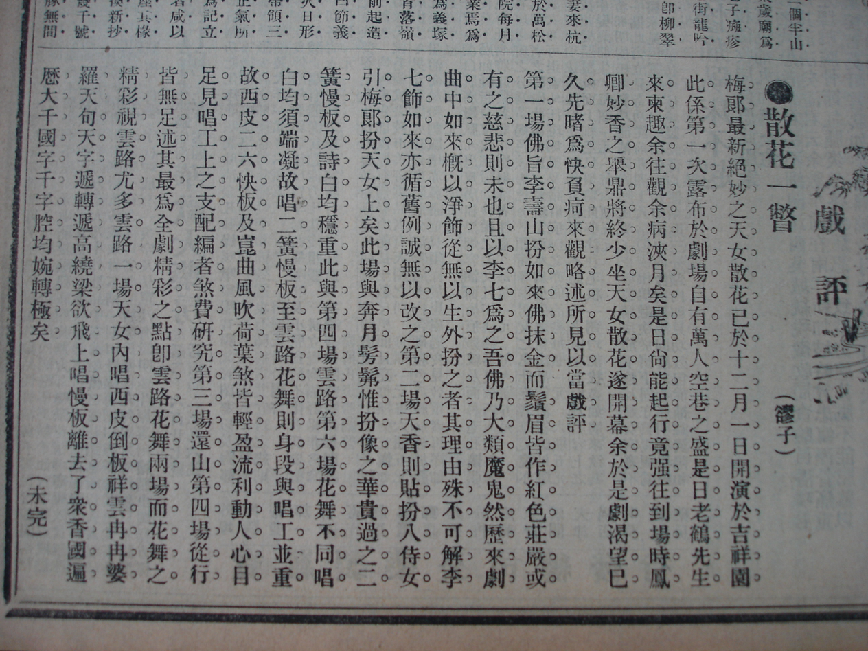 Gongyan bao 公言報 Dec. 4 1917