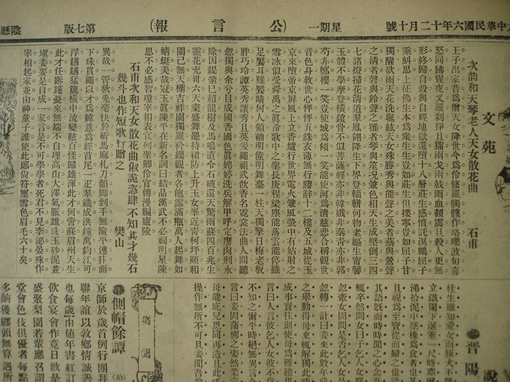 Gongyan bao 公言報 Dec. 10, 1917