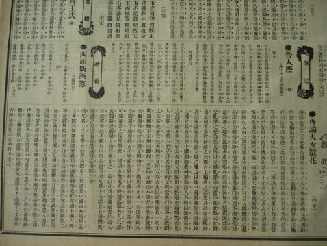 Gongyan bao 公言報 Dec. 24, 1917