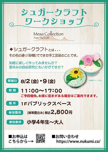 marui_event_1.jpg