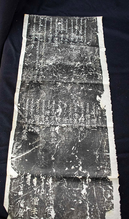 Nestorian Monuments Rice Paper Rubbings 2
