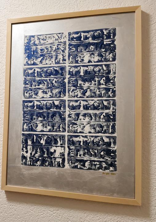 HIERO II - CS1121 - Acrylique 50 x 70